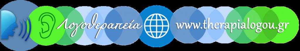 Λογοθεραπεία - Λογότυπο